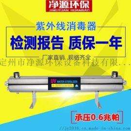 过流式小功率紫外线消毒器,30w水处理设备