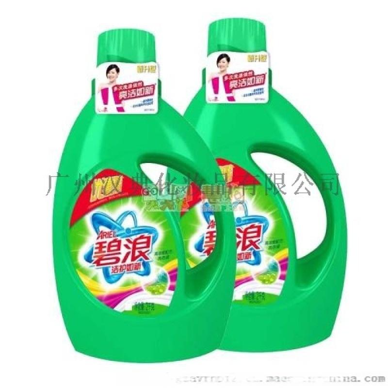 吉林日化用品批i發 碧浪洗衣液廠家直銷