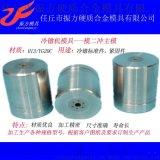 供应冷镦模具,螺丝螺母模具,标准件模具