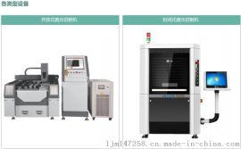 全自动激光切割机 自动激光切焊机厂家 可定制