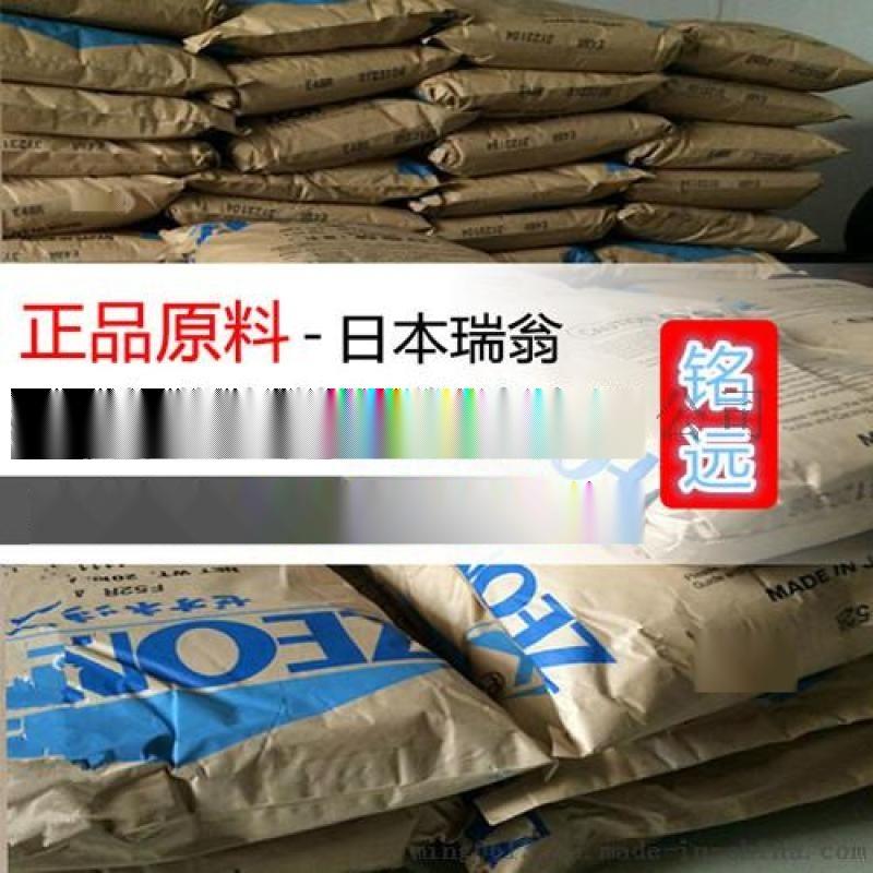 8007S-04 光学级透明 COC塑胶原材料