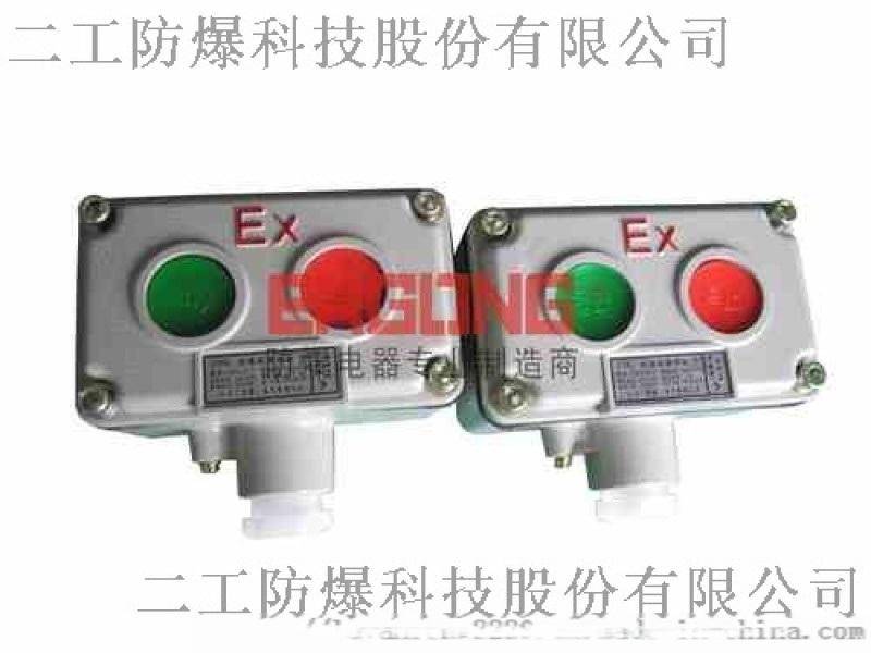 工业防爆接线控制箱防水防尘