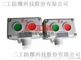 工業防爆接線控制箱防水防塵