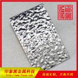 不锈钢冲压板 蚕蛹纹不锈钢不锈钢装饰厂家供应