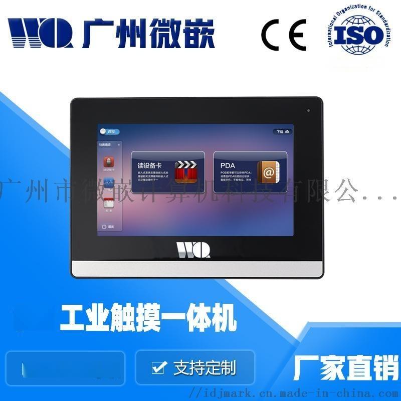7寸linux工業觸摸屏,工業觸摸一體機
