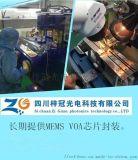 MEMS衰减器芯片封装