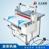 LA500R加熱覆膜機 對聯高溫燙金機 海報過膜機