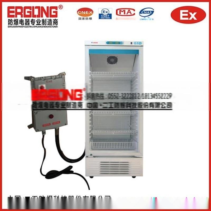 0-10度雙門防爆冰箱二工防爆冷藏展示櫃