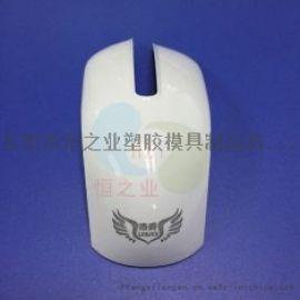 塑膠鼠標外殼開模注塑成型