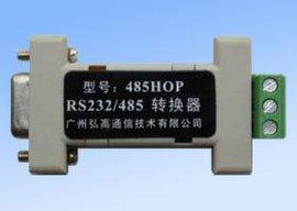 RS485转换器(485HOP)