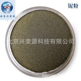 超细高纯铌粉 喷涂铌粉 球形铌粉 钠米微米铌