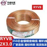 大量供应 环威电缆线 350芯音箱线 金银铜音箱线 RYVB 2X3.0
