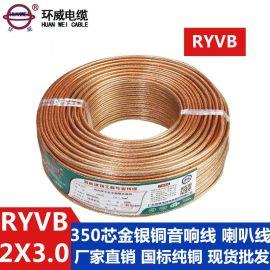 大量供應 環威電纜線 350芯音箱線 金銀銅音箱線 RYVB 2X3.0