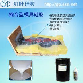 制作电子产品移印定位 手板硅胶
