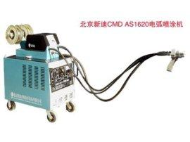 电弧喷涂设备(CMD-AS1620)