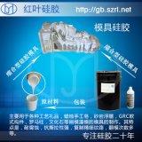 供应不缩水模具硅胶(图)