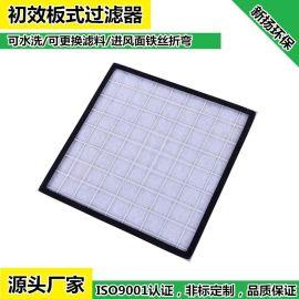 厂家供应板式空气过滤器 初效过滤器 平板式过滤器