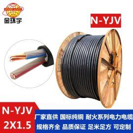 金环宇电缆 耐火国标架空低压电力电缆N-YJV 2X1.5平方 铜芯