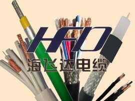 同轴射频电缆(SYV)