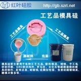 石膏制品模具胶、模具硅胶液体硅胶