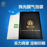 工厂直销北京珠光膜气泡袋防水防震服装快递袋泡沫袋包装信封袋