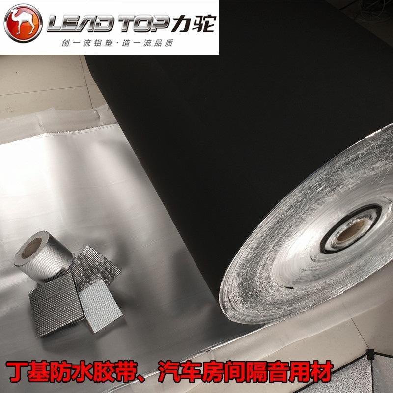 鋁箔複合膜 隔音隔熱橡塑紋路鋁箔紙複合膜