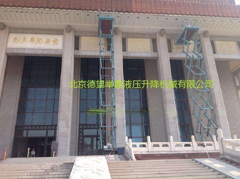 升降机,1-18米液压升降平台,北京升降机,高空作业平台