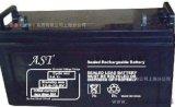 AST铅酸免维护蓄电池ST12-100(12V100AH)直流屏UPS/EPS电源蓄电池