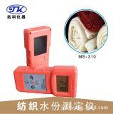 MS310高精度纺织原料水分仪,纺织材料水分测试仪