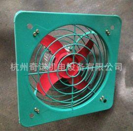 FAG-400石油化工防爆壁式排风扇通风散热换气机