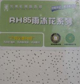 龙牌雨冰花12/15厚矿棉板600x600吸音板