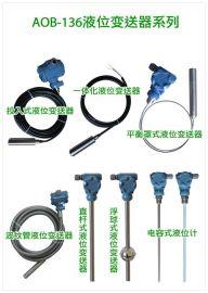 AOB-136投入式液位变送器扩散硅传感器