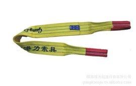 【陕西港力起重】GLBB型扁平环眼型吊装带