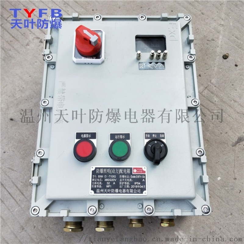厂家直销铝合金防爆仪表控制箱定制