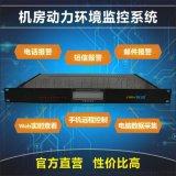 新品供應上海摩穩機房動力環境監控報警主機