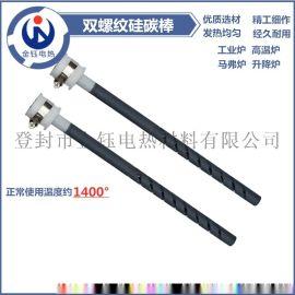 出口日本电加热炉节能高温双螺纹硅碳棒加热棒