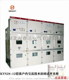 KYN28A-12金属铠装封闭高压开关柜