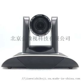 金微视高清录播会议摄像机 JWS900
