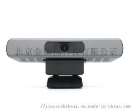 金微视1080P超广角USB高清视频会议摄像机JWS1702C