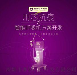 家用无创呼吸机多功能ECMO呼吸机电控解决方案