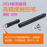 爆款苹果ipad手写笔平板绘画电容笔 金属触控笔 精准特细头可替换