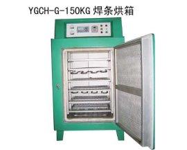 YGCH-G-200型遠紅外高低溫程式控制焊條烘箱