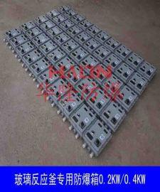 郑州华隆防爆玻璃反应釜   专用防爆控制箱0.2kw-0.4kw