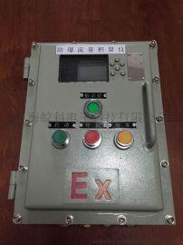 WK防爆智能流量积算仪