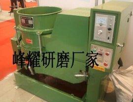 江苏上海流动式光饰机,塑胶橡胶件去毛边水流研磨机
