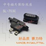 SL-703C带盖插片保险丝座、面板安装插片保险丝座