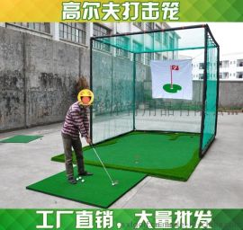 盛鑫隆高尔夫打击笼 高尔夫打击网 高尔夫练习网 挥杆练习网