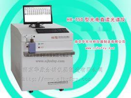 南京火花直读光谱仪 光谱分析仪厂家