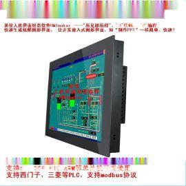 12寸触摸屏, 12寸串口屏,12寸嵌入式触摸屏一体机