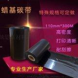 条码打印机碳带 蜡基碳带 标签热转印色带 90mm*300m